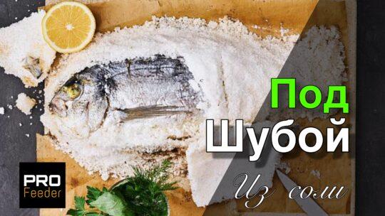 Рыба запеченная в соли