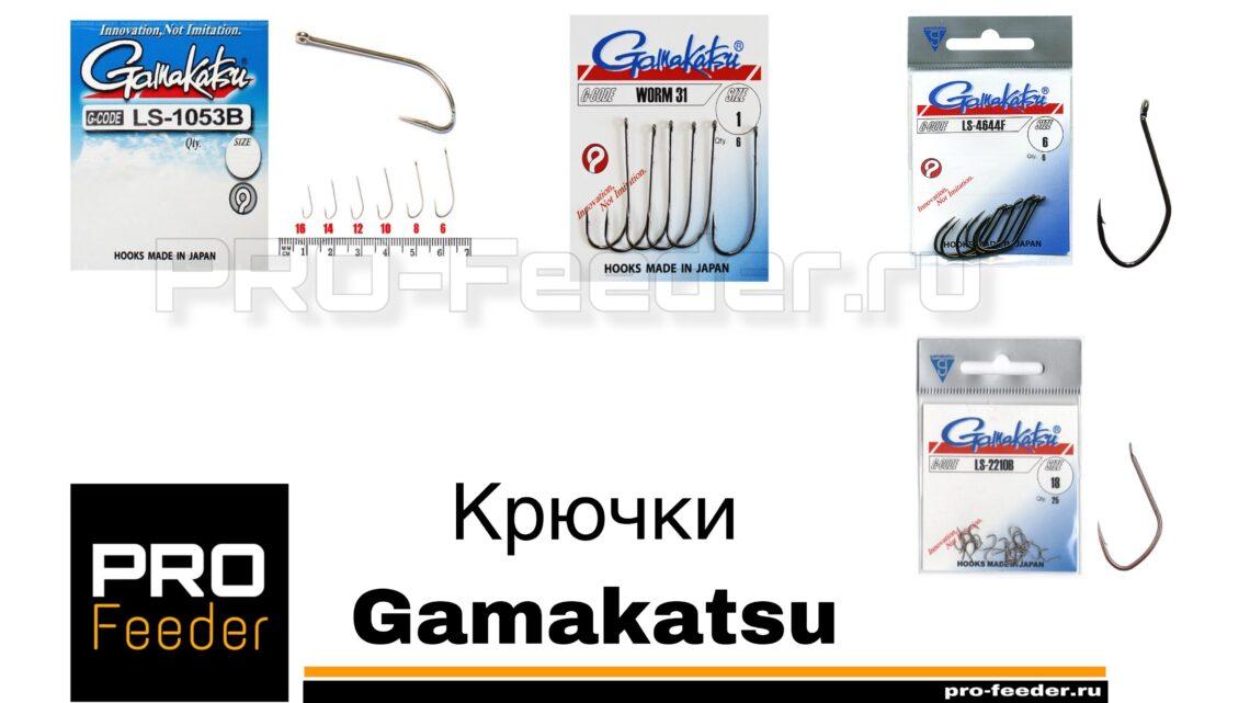 hook_Gamakatsu