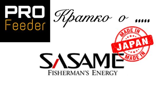Рыболовные крючки Sasame